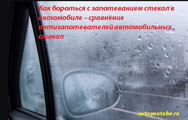 Обзор и сравнение средств для борьбы с запотеванием автостекла – антизапотеватели автомобильных стекол
