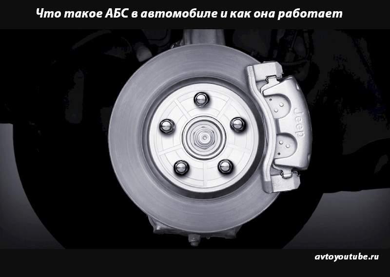 Устройство, назначение и принцип работы ABS в автомобиле