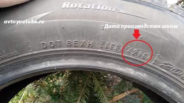 Дата производства шины – расшифровка цифр на покрышке