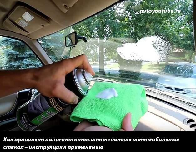 Как правильно наносить антизапотеватель автомобильных стекол – инструкция к применению