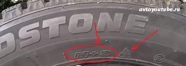 Что обозначают аббревиатура MS и снежинка на шинах автомобиля