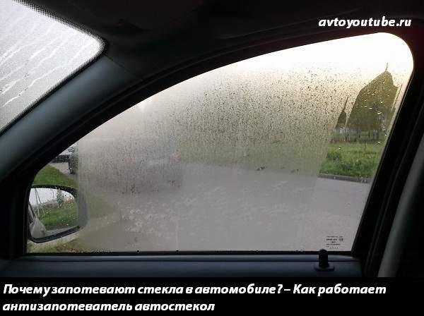 Почему запотевают стекла в автомобиле? – Как работает антизапотеватель автостекл