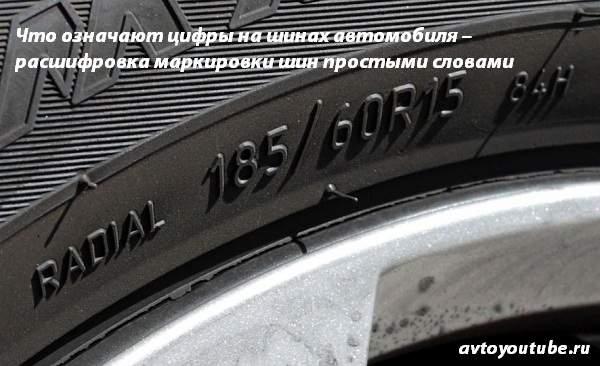 Как расшифровать буквы и цифры на автомобильных покрышках – подробное объяснение маркировок шины