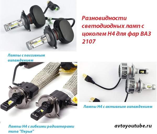 Какие бывают светодиодные лампы для ВАЗ 2107