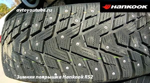 Отзыв о зимней покрышке Hankook RS2