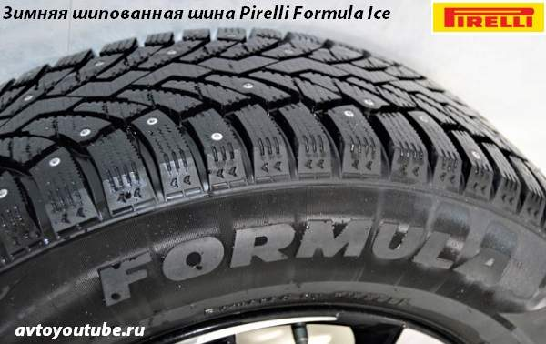 Зимняя шипованная шина Pirelli Formula Ice