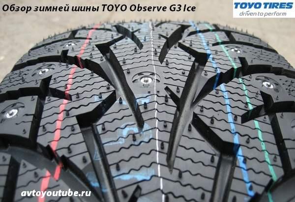 Обзор зимней шины TOYO Observe G3 Ice
