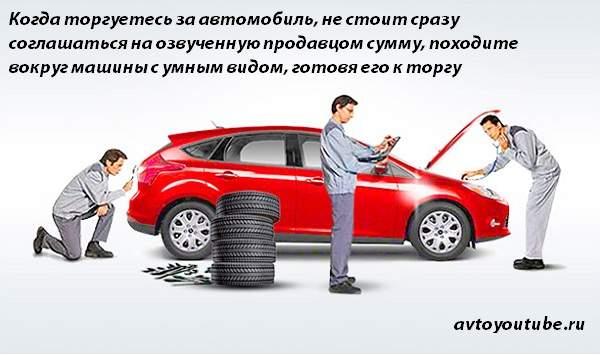 Подготовьте продавца к предстоящему торгу за автомобиль, озвучьте свою цену и наблюдайте за его реакцией