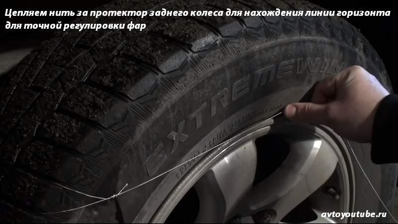 Цепляем нить за протектор заднего колеса для нахождения линии горизонта для точной регулировки фар