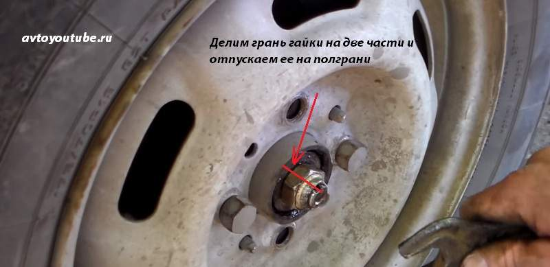 Для правильной регулировки подшипника ступицы делим грань гайки на две части и отпускаем ее на полграни
