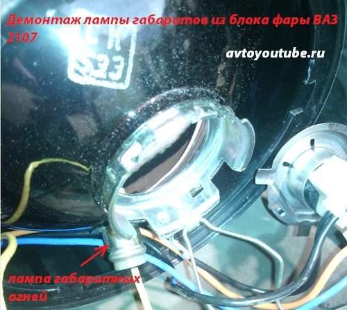 Демонтаж лампы габаритных огней из блока фары ВАЗ 2107