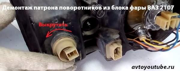Демонтаж патрона указателя поворотов из блока фары ВАЗ 2107