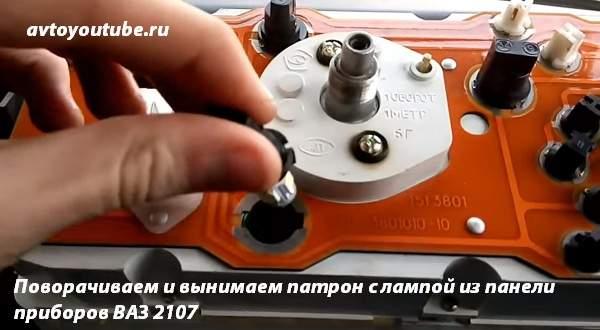 Поворачиваем и вынимаем патрон с лампой из панели приборов ВАЗ 2107 для ее замены