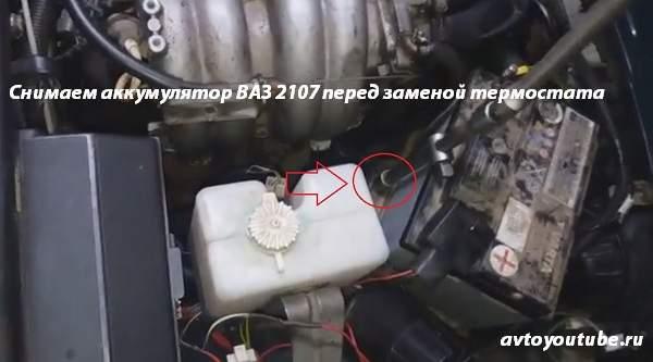 Демонтируем аккумулятор ваз 2107 перед заменой термостата