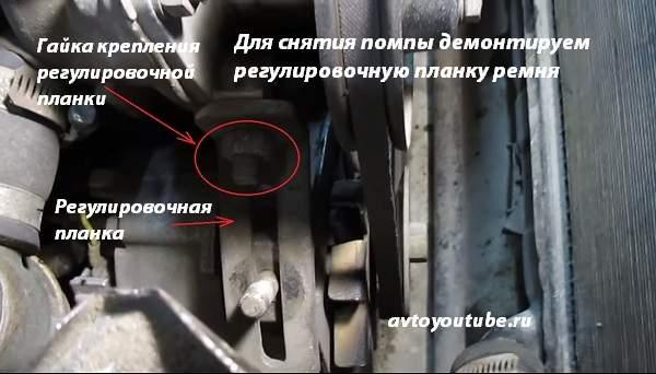 Чтобы сменить помпу демонтируем регулировочную планку ремня