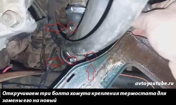 Перед заменой термостата на новый нужно демонтировать старый, открутив три болта крепления хомута