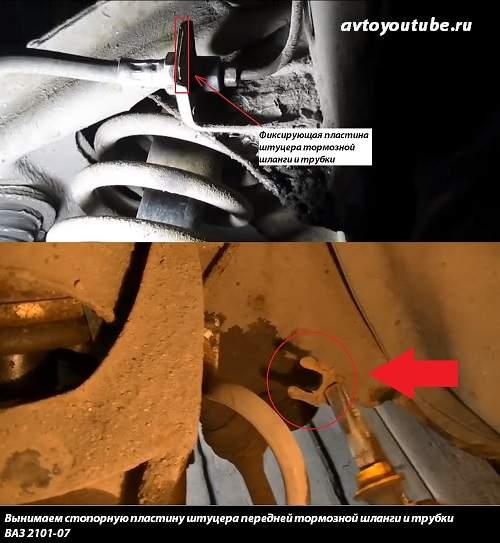 Вынимаем фиксирующую пластину штуцера шланги и трубки перед заменой передних тормозных шланг ВАЗ 2106, 2107