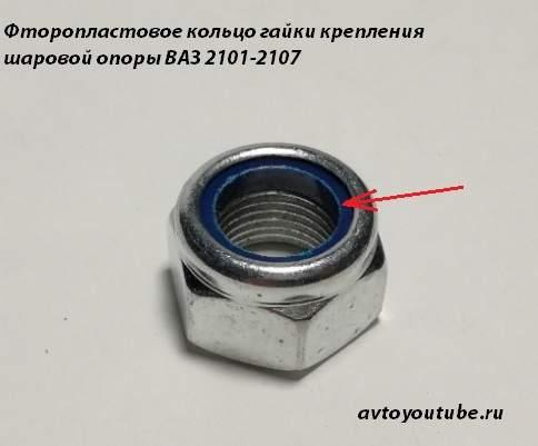 Фторопластовое кольцо гайки крепления шаровой опоры ВАЗ 2101-2107 мешает открутить ее при замене шарнира