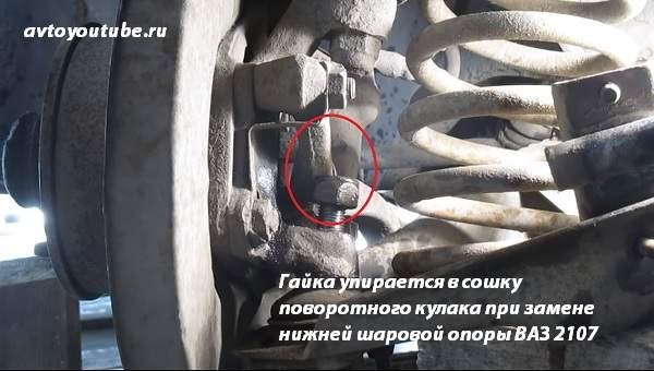 Гайка упирается в сошку поворотного кулака при демонтаже нижней шаровой опоры ВАЗ классика