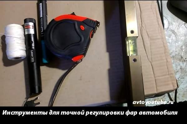 Инструменты для точной регулировки фар автомобиля