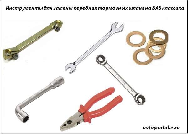 инструменты для замены передних тормозных шланг ваз 2107