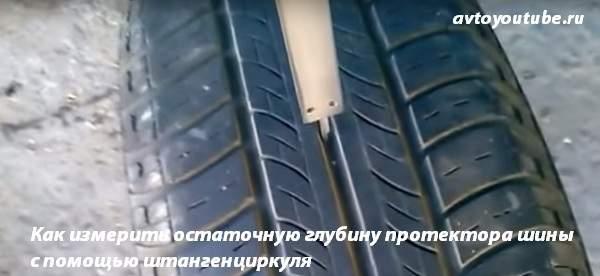 Как измерить остаточную глубину протектора шины с помощью штангенциркуля
