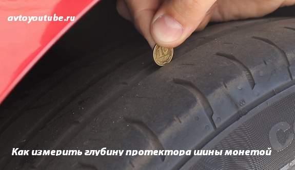 Как монетой измерить глубину протектора покрышки