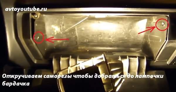 Чтобы поменять лампочку бардачка ВАЗ 2107 нужно открутить саморезы кожуха бардачка