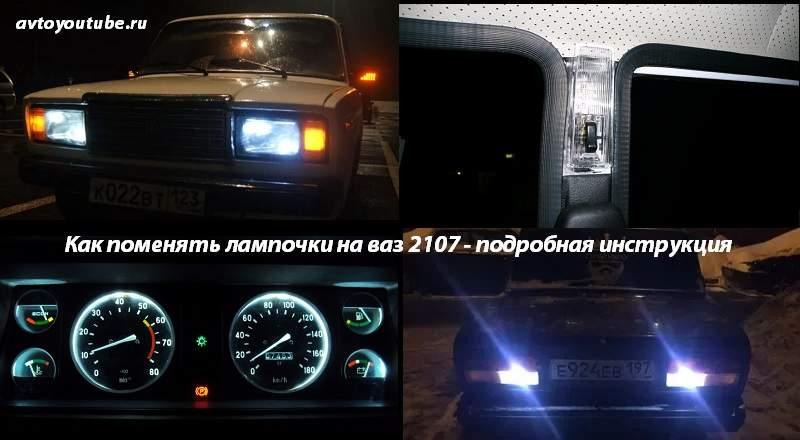 как поменять лампочку Ваз 2107-05