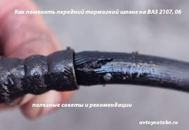 Как поменять передние тормозные шланги на ВАЗ 2107
