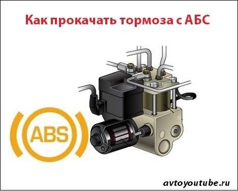 Как правильно прокачать тормоза с АБС