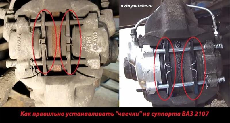 Как устанавить прижимные пружины передних колодок Ваз 2107-06