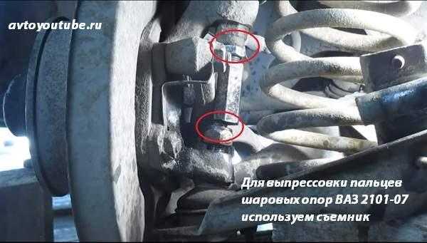 Для выпрессовки пальцев шаровых опор на ВАЗ 2101-07, чтобы заменить, используем съемник