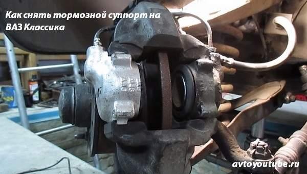 как снять тормозной суппорт ваз 2101-07
