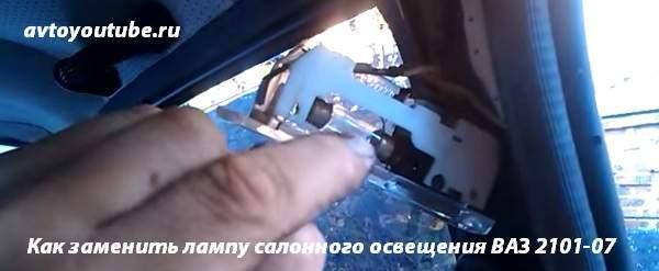 Как заменить лампу салонного освещения ВАЗ 2101-07