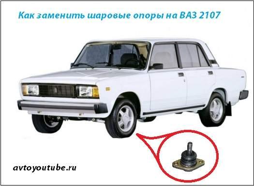 Как заменить шаровые опоры на ВАЗ 2107