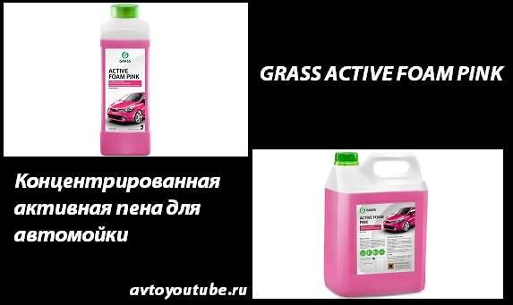 Концентрированная активная пена для автомойки GRASS ACTIVE FOAM PINK