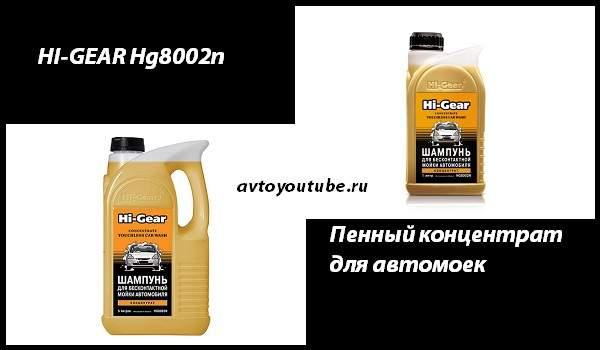 Пенный концентрат для автомоек HI-GEAR Hg8002n