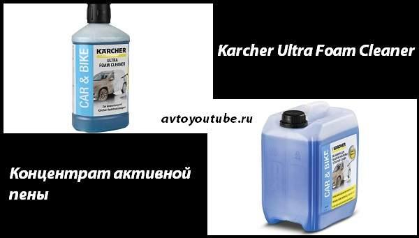 Концентрат активной пены Karcher Ultra Foam Cleaner для мойки автомобилей
