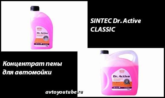 Концентрат пены для бесконтактной автомойки SINTEC Dr. Active CLASSIC