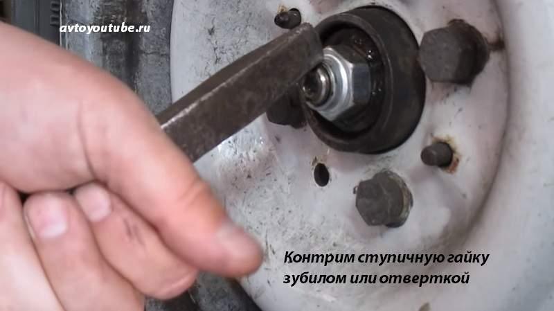 Контрим ступичную гайку зубилом или отверткой при завершении регулировки ступичного подшипника ваз 2107