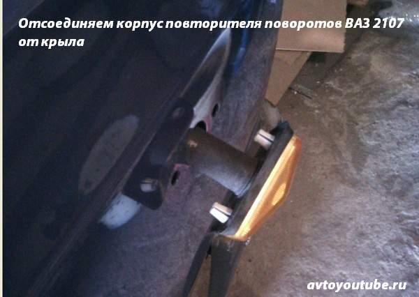 Отсоединяем корпус повторителя поворотов ВАЗ 2107 от крыла для замены лампы
