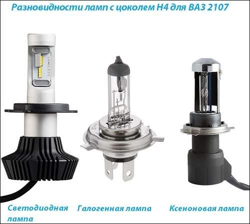 Разновидности ламп с цоколем H4 для фар ВАЗ 2107