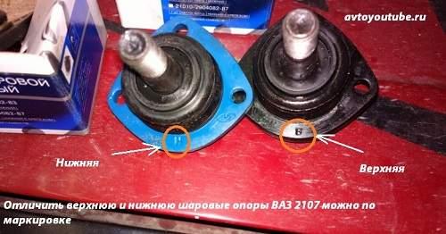 Отличить верхнюю и нижнюю шаровые опоры на ВАЗ 2107 можно по маркировке на корпусе