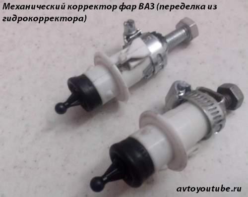 Механический корректор фар ВАЗ (переделка из гидрокорректора)