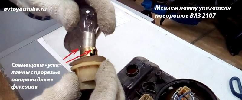 Меняем лампу поворотников ВАЗ 2107