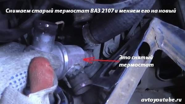 Снимаем старый термостат ВАЗ 2107 и меняем его на новый