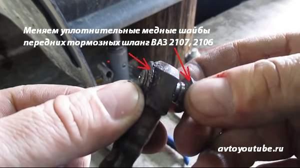 Меняем старые уплотнительные медные шайбы на новые во время замены передних тормозных шланг ВАЗ 2101-07 классика