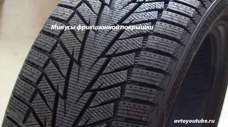Минусы шины без шипов
