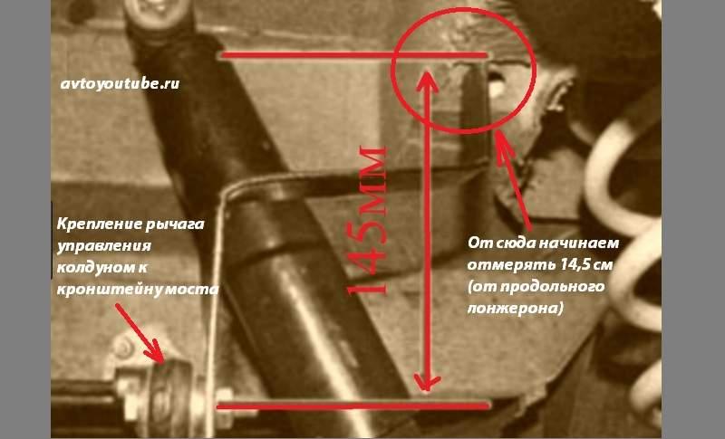 Настройка расстояния от лонжерона до крепления рычага при регулировке колдуна